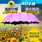 全網最低 新款創意傘 遇水開花傘 加厚黑膠防曬遮陽傘 抗紫外線UV 雨傘摺疊傘折疊傘【4G手機】