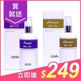 Amida 香檳玫瑰油/紫玫瑰油(100ml) 款式可選【小三美日】