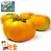果之家 秋之賞特選甜柿7A 10台斤