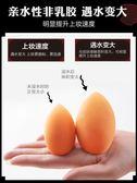 化妝工具粉黛氣墊海綿bb霜撲葫蘆美妝蛋乾濕兩用化妝棉化妝工具不吃粉