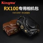 勁碼微單相機包for索尼黑卡3 4 5相機包RX100II RX100M6 M2 M3 M4 M5 WX500 RX100【美物居家館】
