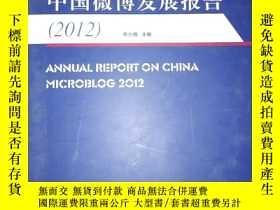二手書博民逛書店中國罕見發展報告 2012Y258306 中國微博發展報告編寫組