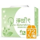 【南紡購物中心】淨世代環保抽取式衛生紙(100抽/72包/箱)