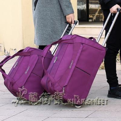旅行包女手提行李包男大容量拉桿包折疊防水旅游包【米蘭街頭】YDL