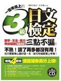 書一定考得上的3 級日文檢定(1 書+1CD )