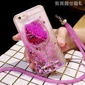 流沙手機殼蘋果iphone5s 6s 7液體流沙流動酒杯水晶掛繩6plus 貝芙莉