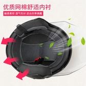 電動摩托車頭盔半盔冬季