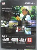 【書寶二手書T1/電腦_YFP】DSLR 攝影、構圖、編修實務講座_以葳.伍擎文, 湯姆.安格