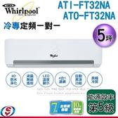 【信源】5坪【Whirlpool 惠而浦 冷專定頻一對一】ATI-FT32NA+ATO-FT32NA 含標準安裝