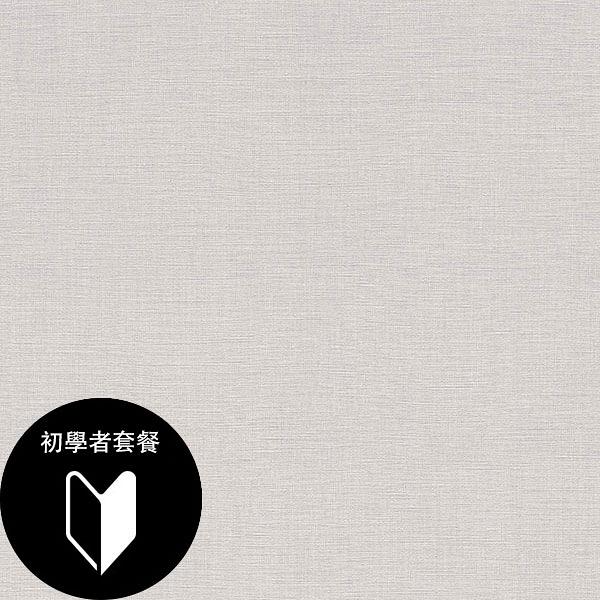 灰色 素色 rasch(德國壁紙) 2020 / 531336+施工道具套餐