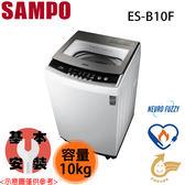 限量【SAMPO聲寶】10KG 定頻全自動洗衣機 ES-B10F 含基本安裝 免運費