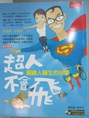 【書寶二手書T3/傳記_DFM】超人不會飛-鋼鐵人醫生的逆襲_黃述忱