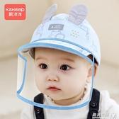 帽子春秋薄款疫情隔離防護帽防護面部罩寶寶防飛沫鴨舌帽兒童 遇見生活
