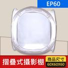 【60CM 摺疊式攝影棚】柔光棚 攝影棚 含四色絲絨背景布 可折疊 收納僅XXCM EP60 EP-60 產品拍攝