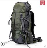 遠行客雙肩包戶外背包男女款多功能大容量50L雙肩登山包(墨綠色)