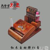 紅木彈煙盒實木自動彈煙器創意個性跳煙機花梨木男士20支裝煙盒子igo   良品鋪子
