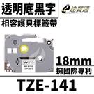 【速買通】Brother TZE-141/透明底黑字/18mmx10m 相容護貝標籤帶