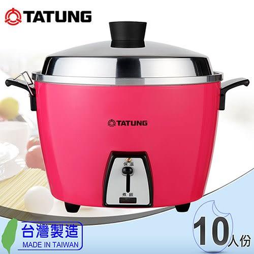 【大同TATUNG】10人份不鏽鋼內鍋電鍋。桃紅 TAC-10L-DI