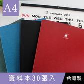 珠友 HP-10183 A4/13K資料本/文件夾/資料簿/檔案本/30張入(1本) Reindeer