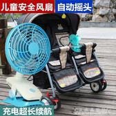 兒童BB小風扇寶寶可充電推車不傷手夾子式床上搖頭小電風扇『CR水晶鞋坊』