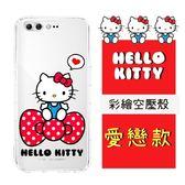 【Hello Kitty】ASUS ZenFone 4 Pro (ZS551KL) 彩繪空壓手機殼