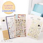 Norns【Suatelier stickers Lifestyle系列】韓國Sonia 文具 手作 手帳貼紙 櫻花 旅行 咖啡 植物 花藝