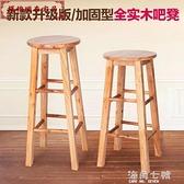 實木酒吧凳子吧台椅實木高凳吧凳巴台高腳木凳家用復古高登子09 蘇菲小店