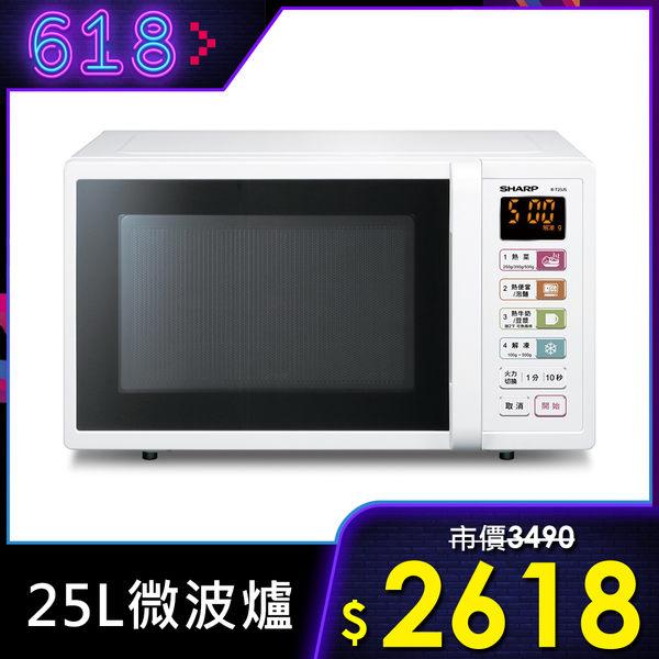 歡慶618【SHARP 夏普】 25L微電腦微波爐 R-T25JS