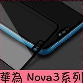 【萌萌噠】華為 HUAWEI Nova3/3e/3i 全屏滿版鋼化玻璃膜 彩色高清螢幕 防爆 抗藍光 護眼 透明膜