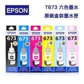 EPSON T673 原廠盒裝盒裝墨水 T673100 ~ T673600