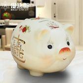 陶瓷存錢罐儲蓄罐可愛招財進寶陶瓷豬家居擺件創意禮品 魔法街