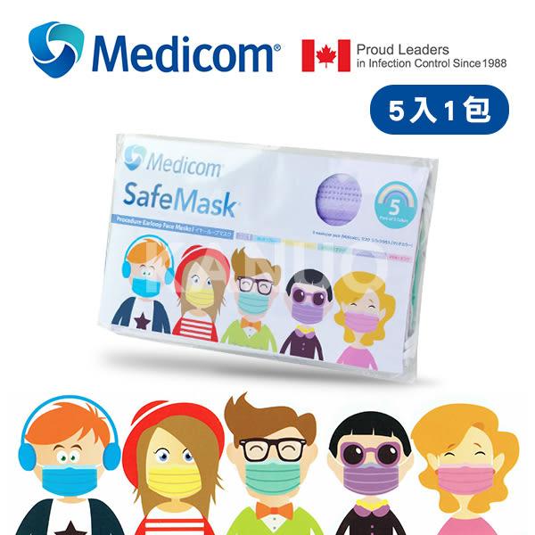 【Medicom麥迪康】馬卡龍繽紛多色醫療口罩 5入/包