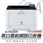 【高士資訊】EPSON AL-M320DN A4黑白 商用雷射 極速 網路 印表機