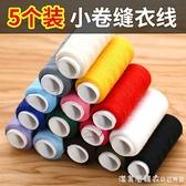 5個裝家用彩色縫紉線小卷手縫線縫衣服線白線大卷十字繡黑線針線【美眉新品】