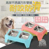 高架不銹鋼方形雙碗 飼料碗 水碗 寵物碗 寵物飼料碗 寵物餵食 寵物餐具 狗碗 貓碗 餵食 寵物