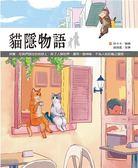 (二手書)貓隱物語
