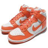 【六折特賣】Nike 休閒鞋 Wmns Dunk Retro QS 橘 白 復古 復刻 運動鞋 高筒 女鞋【PUMP306】 854340-100