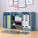 書架桌面置物架書桌收納桌上書架學生用辦公室省小書架省空間書柜 【快速出貨】