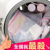 洗衣網 護洗袋 包邊加厚 日本外銷 30*40 內衣袋 粗網 細網 內褲 衣物 洗衣袋【Z032】米菈生活館