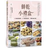 餅乾小禮盒:10類經典餅乾×57種甜蜜滋味×禮盒包裝示範