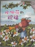 【書寶二手書T9/少年童書_ZJO】水仙花的祝福_魏純真