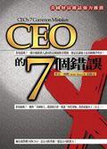 (二手書)CEO的7個錯誤