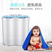洗衣機家用迷你洗衣機雙桶缸半自動嬰兒童小型洗衣機迷你洗脫一體機   多莉絲旗艦店YYS
