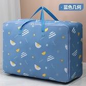 大號收納袋子衣服棉被整理家用牛津布衣物行李搬家打包袋【聚寶屋】