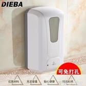 DIEBA 壁掛感應手部噴液消毒器酒店衛生間全自動洗手泡沫液機家用 茱莉亞