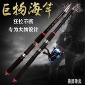 海竿套裝 碳素遠投竿超硬組合全套拋竿遠投竿釣魚竿海釣竿漁具 zh8113『美好時光』
