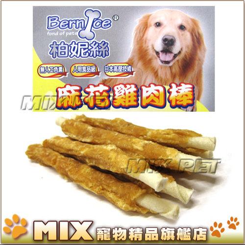 ◆MIX米克斯◆柏妮絲.雞肉零食系列430g-450g,家庭號大包裝超值又划算,台灣製造,品質有保障
