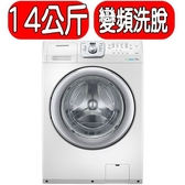 《結帳打95折》SAMSUNG三星【WF14F5K3AVW/TW】14KG變頻滾筒洗衣機-無烘乾 優質家電