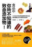 食品中你所不知道的致命添加物!:日本食安專家教你聰明吃對食品,徹底擺脫毒害身...