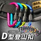 D型登山扣 顏色隨機